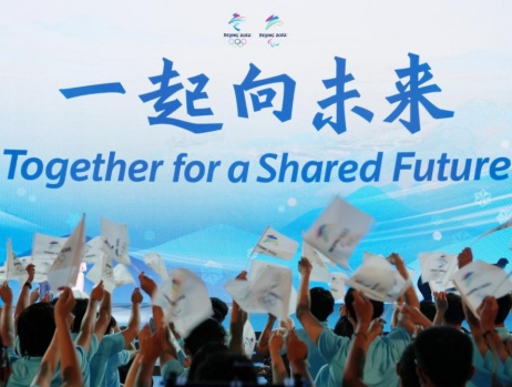 同心筑梦向未来——写在北京冬奥会开幕倒计时100天之际